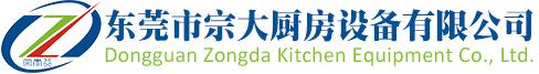 东莞市宗大厨房设备有限公司